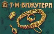 ТЕОДОР МИХАЙЛОВ - БИЖУТЕРИ